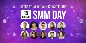 15 февраля, бесплатная онлайн-конференция — SMM Day
