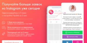 Обзор сервиса для инстаграма Hipolink (конструктор мини-сайтов)