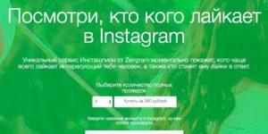 Как посмотреть все лайки подписчиков и подписок в Инстаграм