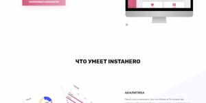 Избавься от ботов в Инстаграм в пару кликов с InstaHero!
