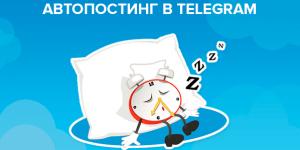 Как сделать отложенный пост в Telegram с помощью бота?