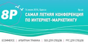 Самая летняя конференция по интернет-маркетингу 8Р 2018