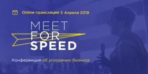 Узнайте всё об ускорении бизнеса на конференции Meet for Speed