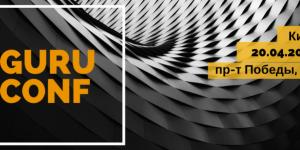 Международная ИТ-конференция GURUCONF