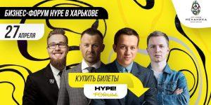 """""""Hype forum"""" -главное бизнес-событие Харькова"""