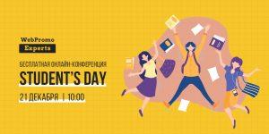 Онлайн-конференция Student's Day: как стать успешным интернет-маркетологом