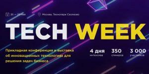 C 16 по 19 ноября в Москве пройдет ежегодная конференция по внедрению цифровых технологий в бизнес — Tech Week 2020
