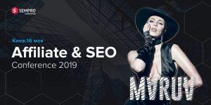 5-я юбилейная конференция SEO & Affiliate SEMPRO CONFERENCE 2019