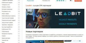 Каталог партнерок и офферов - ActualTraffic.ru