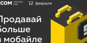 Первая большая конференция по мобильной коммерции MCOM Moscow 2019
