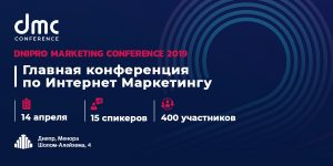 Dnipro Marketing Conference 2019