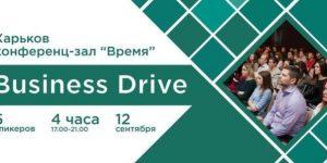 12 сентября 2018г. пройдет конференция «Business Drive»