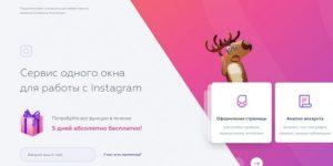 Обзор сервиса для продвижения в Instagram – BMBE