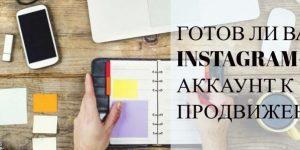 Чек-лист «Готов ли Ваш Instagram-аккаунт к продвижению»