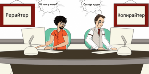 Что такое копирайтинг и рерайтинг? Обзор бирж для работы по написанию текстов