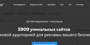 Обзор Collaborator.pro – биржи прямой рекламы