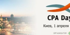 Обзор конференции CPA Day 2014