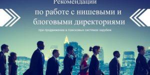 Рекомендации по работе с нишевыми и блоговыми директориями при продвижении зарубеж
