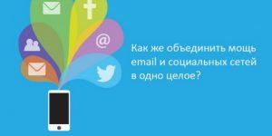 Как правильно сочетать продвижение в социальных сетях и email-маркетинг?
