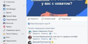 Facebook тестирует удаление органических постов Страниц из новостной ленты