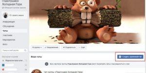 Как создать и продвинуть группу (сообщество) в Facebook? Фичи, о которых вы не знали!