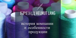 История компании и особенности продукции бренда Helmut Lang