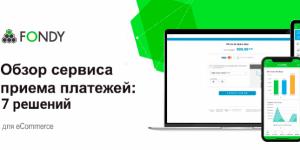 Обзор сервиса приема платежей FONDY: 7 решений для eCommerce