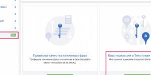«Кластеризация запросов» - новый инструмент от Serpstat