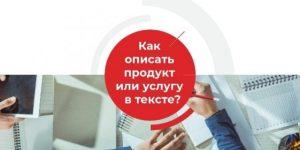 Как описать продукт или услугу привлекательно в продающем тексте?