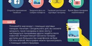 Как сделать круговую панораму 360 для Facebook?
