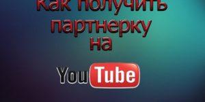 Как заработать на YouTube с помощью партнерской программы от самого YouTube?