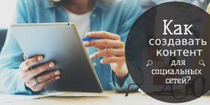 Как создавать контент для социальных сетей