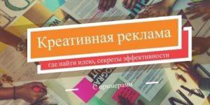 Креативная реклама в интернете: где найти идею, секреты эффективности и примеры