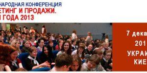 Обзор конференции «Маркетинг и продажи. Итоги года 2013»