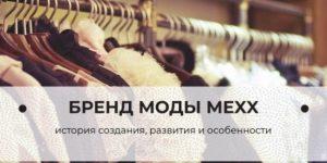 История создания, развития и особенности бренда моды Mexx