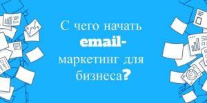 С чего начать email-маркетинг для бизнеса?
