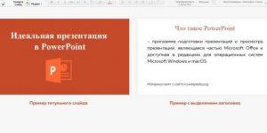 Как создать идеальную презентацию в PowerPoint?
