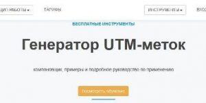 Обзор utm генератора Prodalet.ru