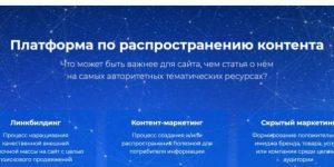 Обзор платформы по распространению контента PRPosting