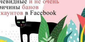 8 самых частых причин блокировки рекламных аккаунтов в Facebook и 1 очевидное решение
