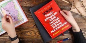Лучшие цитаты из книги Джеффа Сазерленда «Scrum: Революционный метод управления проектами»