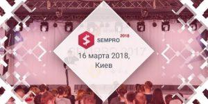 SEMPRO 2018: место встречи SEO-специалистов