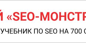 «SEO-Монстр 2020» - 716 страниц полезнейшей информации для каждого SEOшника!