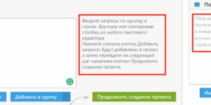 Проверка позиций сервисом SE Ranking