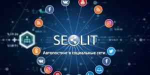 ТОП-12 сервисов отложенного постинга в социальные сети