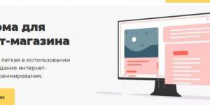 Обзор платформы для создания сайтов Shop-Express