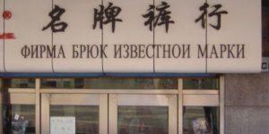 Слоганы для магазинов