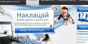 Smo-pult.ru - сервис продвижения рекламных кампаний в социальных сетях