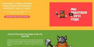 Обзор сервиса SocialHammer (продвижение в Instagram, ВКонтакте)