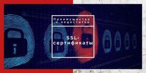 SSL-сертификаты: преимущества, недостатки, типы и мифы